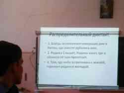 Открытый урок русского языка в 9 «Б» классе на тему «Придаточные определительные»