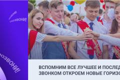 """Всероссийский """"Последний звонок-2020"""""""