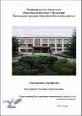 Электронное портфолио Кузьминой Т.А.
