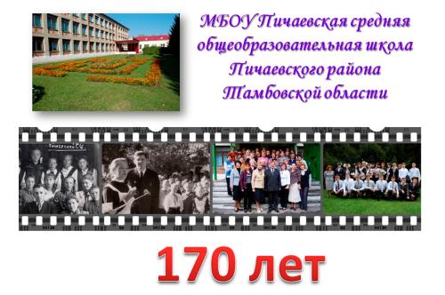Школе 170 лет