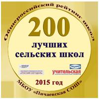 ТОП 200 лучших сельских школ России (2015 год)
