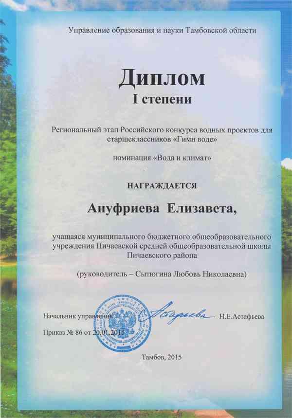 Региональный этап Российского конкурса водных проектов для старшеклассников «Гимн воде»