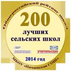 ТОП 200 лучших сельских школ России (2014 год)
