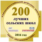 ТОП 200 лучших сельских школ России (2016 год)