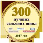 ТОП 300 лучших сельских школ России (2017 год)