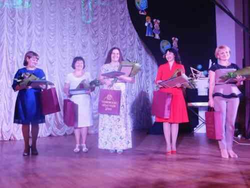 Торжественная церемония закрытия XXII регионального этапа конкурса «Учитель года — 2017»