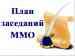 План работы ММО