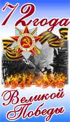 72 года Великой Победы!